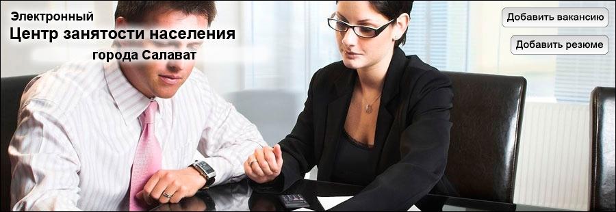 вакансии служба занятости населения в сыктывкаре