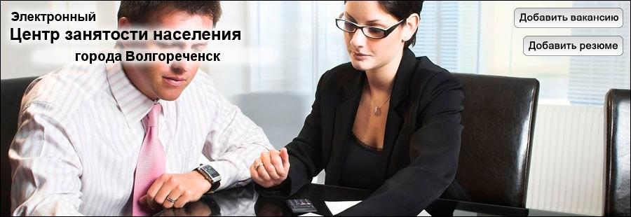 Работа в Волгореченске, вакансии Волгореченска, поиск