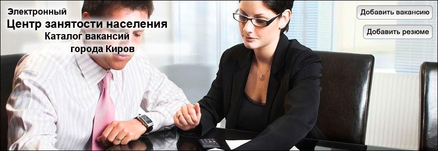 Вакансии от работодателей на сайте